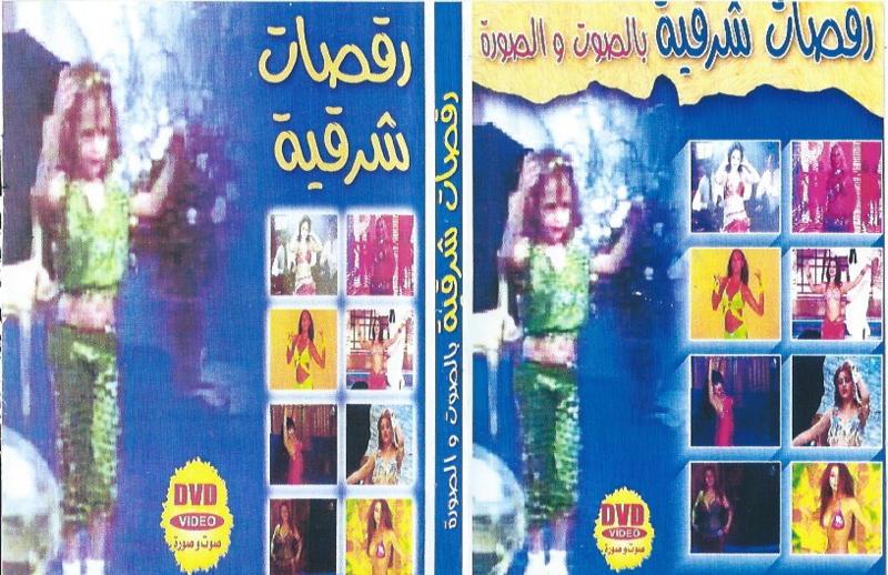 DVD Libanese buikdanseressen - Raqisaat Sharqiaat min Loubnan - Lebanese bellydancers