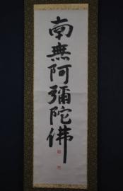Rolschildering met kalligrafie