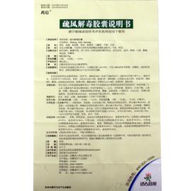 Shu Feng Jie Du Jiao Nang - 疏风解毒胶囊