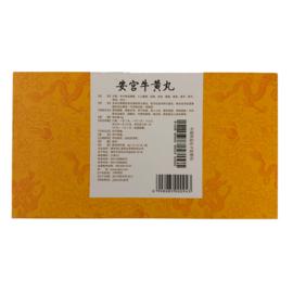 Angong Niuhuang Wan - 1 box 2 pc