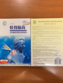 Zhuanggu Tie Gao - Shao wu pai - 10pc