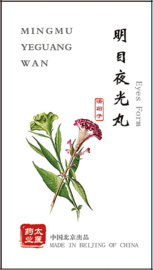 Ming Mu Ye Guang Wan - Eyes Form -(石斛)明目夜光丸