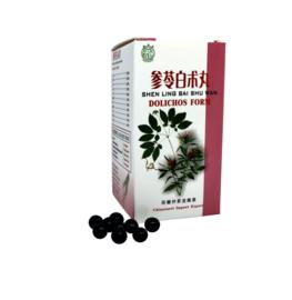 Shen ling bai shu wan - Dolichos form - 参苓白术丸