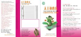 Tian Wang Bu Xin Wan - Cardiotonic Form - 天王补心丸