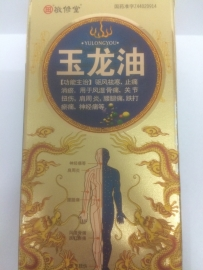 Yulongyou Pain Relieving Lotion