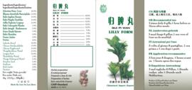 Gui Pi Wan - Lilly Form -  归脾丸