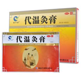 Dai wen jiu gao - Warm plaster moxa substitute