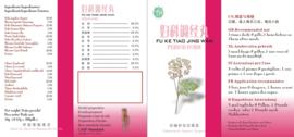 Fu Ke tiao jing wan - Period form - 妇科调经丸