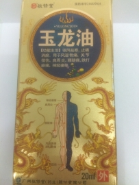 Yulongyou Pain Relieving Lotion