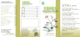 Jin Suo Gu Jing Wan - Euryales Form - 金锁固精丸
