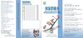 Feng shi xiao tong wan - Wind dampness form - Sao Wu Pai