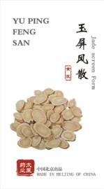 Yu ping feng san - Jade Screen Form - 玉屏风散胶囊