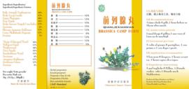 Qian Lie Xian Wan - Brassica Camp Form