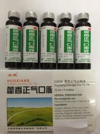Huo Xiang Zheng Qi Kou Fu Ye - 藿香正氣口服液 - 5x10ml