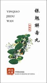 Yin Qiao Jie Du Wan - 银翘解毒丸