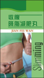 Jian Fei Wan - Slimming - 减肥降脂丸