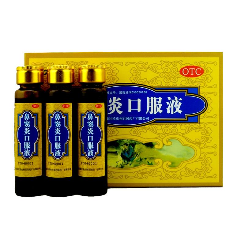 Bi Dou Yan Kou fu Ye - Taiji sinusitis oral liquid
