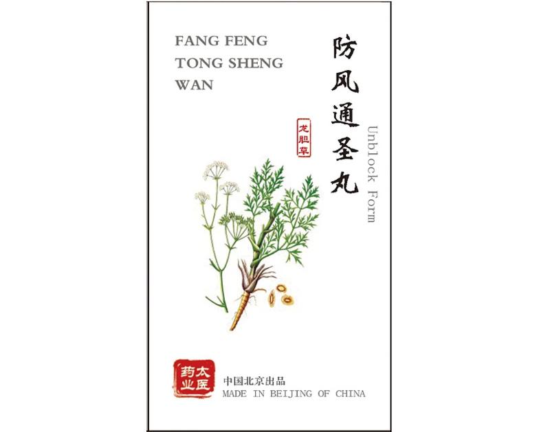 Fang Feng Tong Sheng Wan - Unblock Form