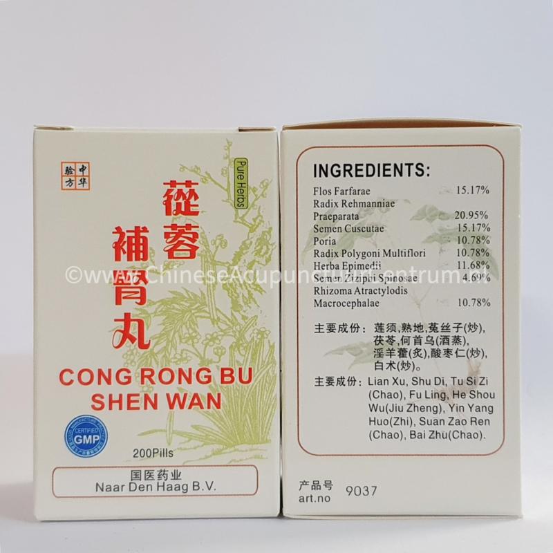 Cong Rong Bu Shen Wan - 苁蓉补肾丸