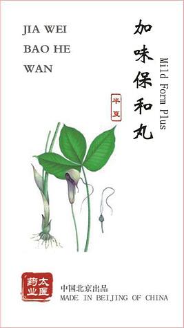 Jia Wei Bao He Wan - Mild Form Plus - 加味保和丸