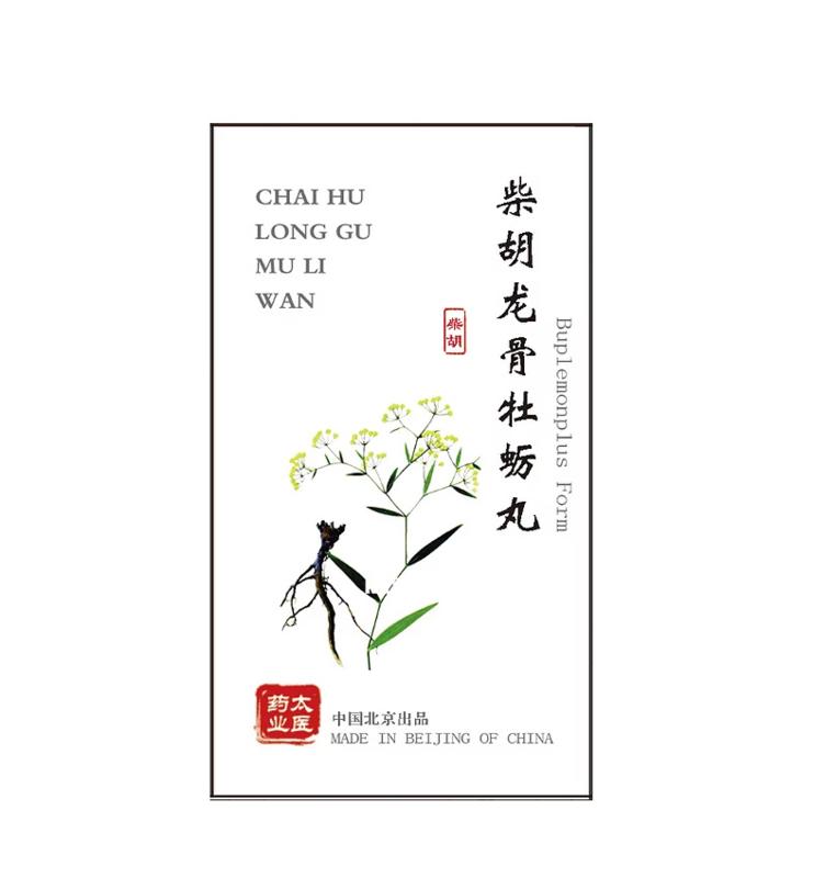 Chai Hu Long Gu Mu Li Wan - Buplemonplus form - 柴胡加龙骨牡蛎