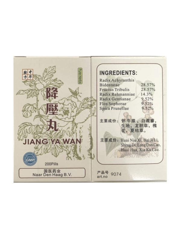 Jiang Ya Wan -  降壓丸