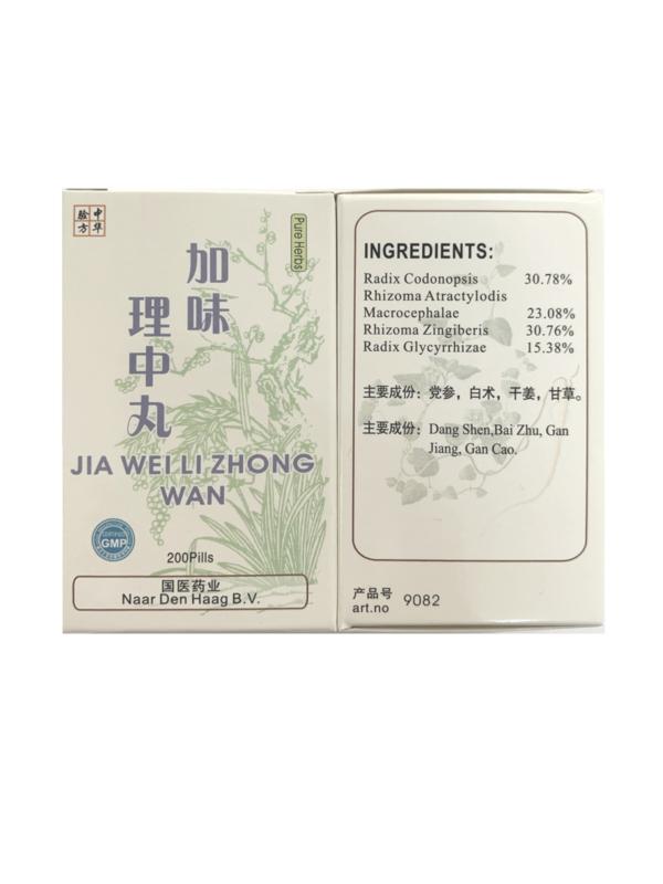Jia Wei Li Zhong Wan - 加味理中丸
