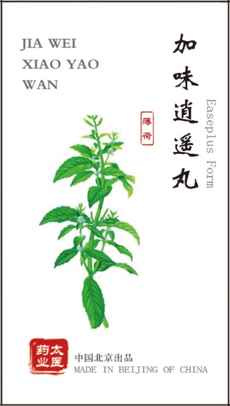 Jia Wei Xiao yao wan - Easeplus form - 加味逍遥丸
