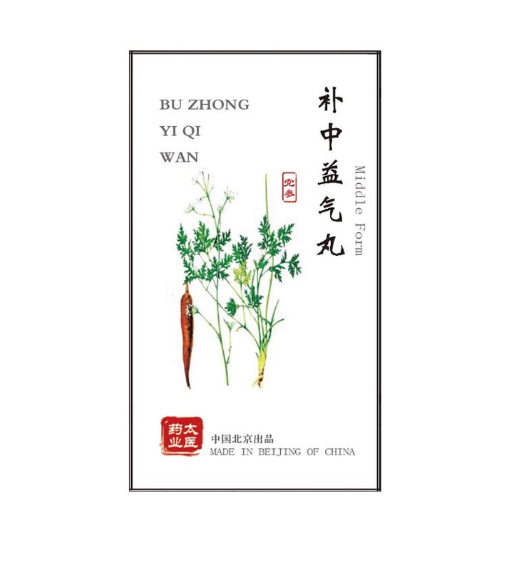 Bu Zhong Yi Qi Wan - Middle Form