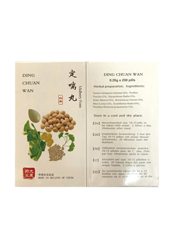 Ding Chuan Wan - Mulberry Form -  定喘丸