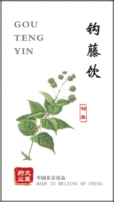 Gou Teng Yin - (天麻)钩藤丸