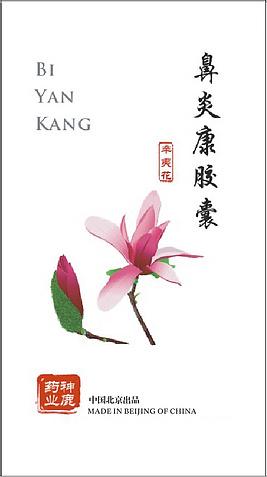 Bi Yan Kang - 鼻炎康