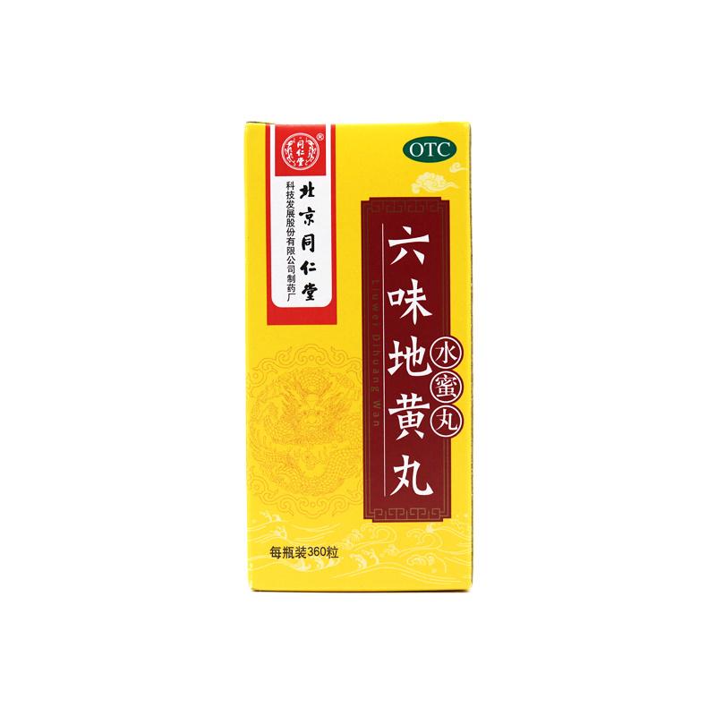 Liu wei di huang wan - Beijing tong ren tang  360pills