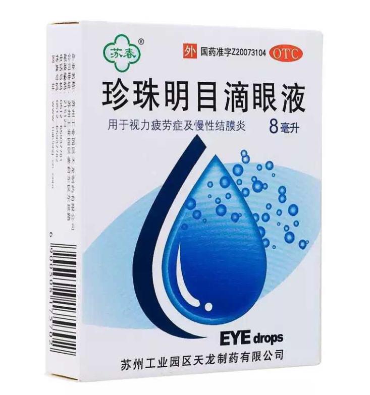 Zhen zhu ming mu di yan ye - Pearl Bright Eyedrop