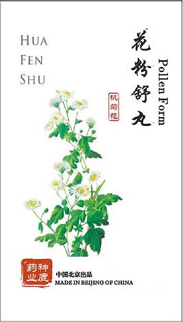Hua Fen Shu Wan - Pollen - 花粉舒丸
