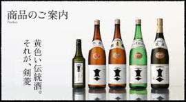 Kuromatsu Kenbishi Sake 900 ml