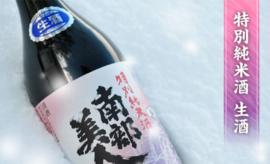 Nanbu Bijin Tokubetsu Junmai Sake 720ml