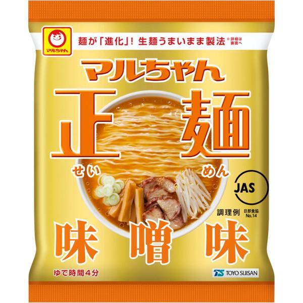 Seimen Japanese Instant Ramen Noodles Miso
