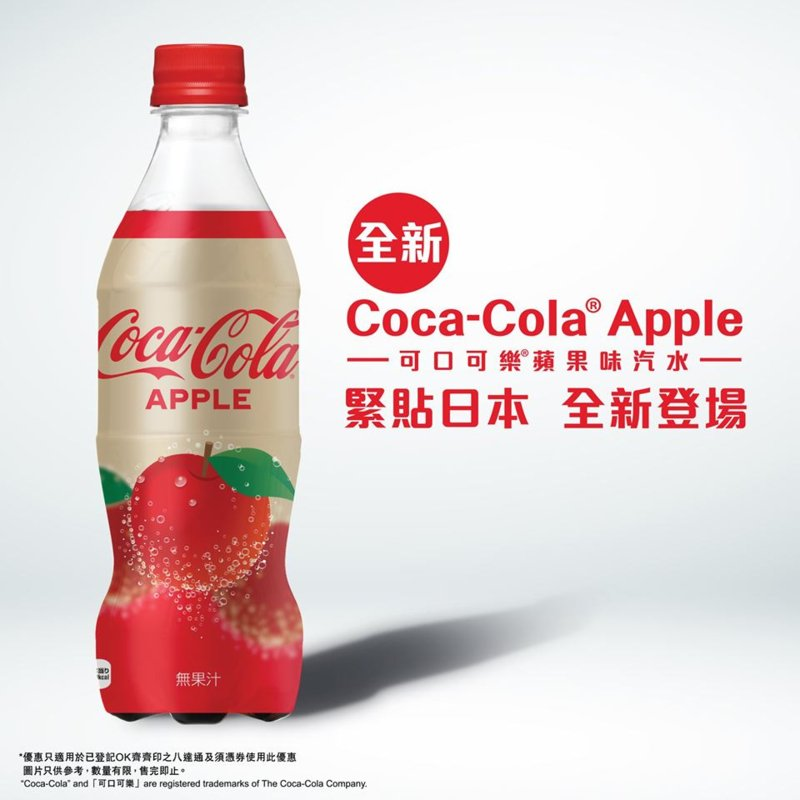 Coca-Cola Apple Japan  500ml New Year edition 2020