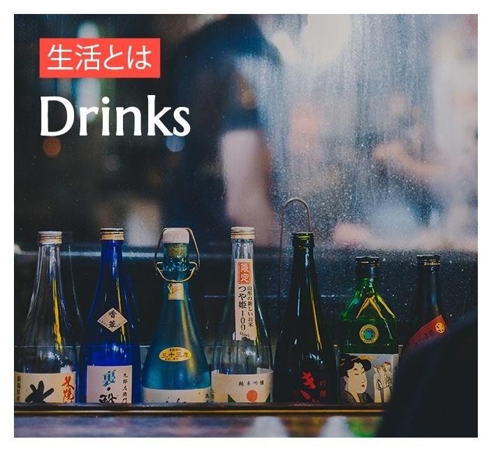 Seikatsu - Drinks