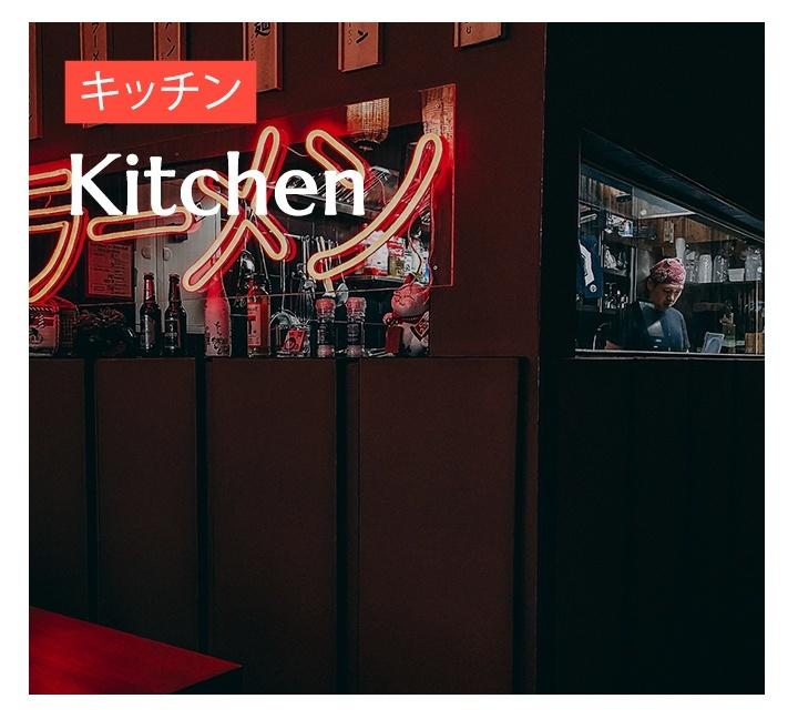 Seikatsu - Kitchen