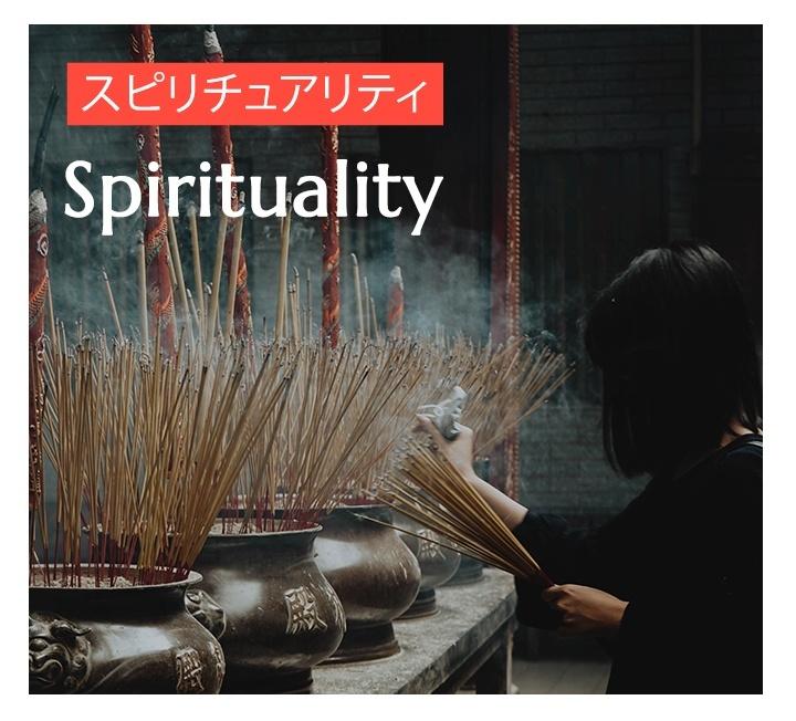 Seikatsu - spirituality