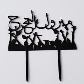Acryl topper geslaagd ( arabisch)