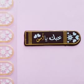 Transfer sheet mold Hou van jou mama ( arabisch)
