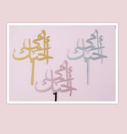 Acryl topper arabisch ( ik hou van jou moeder)