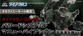 Takara Diaclone Reboot DA-49 Powered System Maneuver Epsilon Space Marine Squad Version