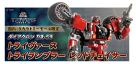 Takara Diaclone DA-59 Tryverse Tri Rambler [Red Chaser]