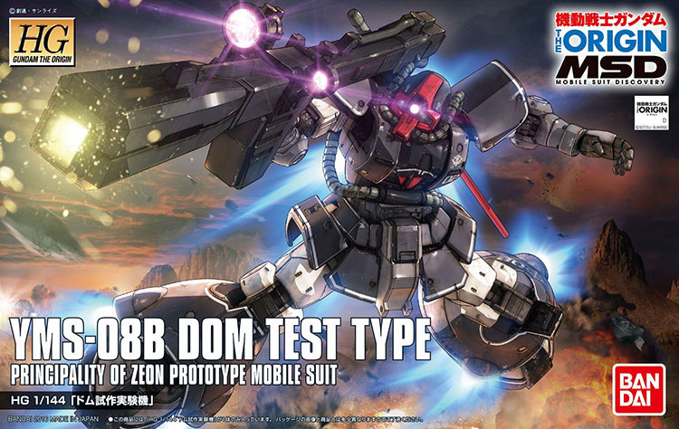 1/144 HGGTO YMS-08B Dom Test Type