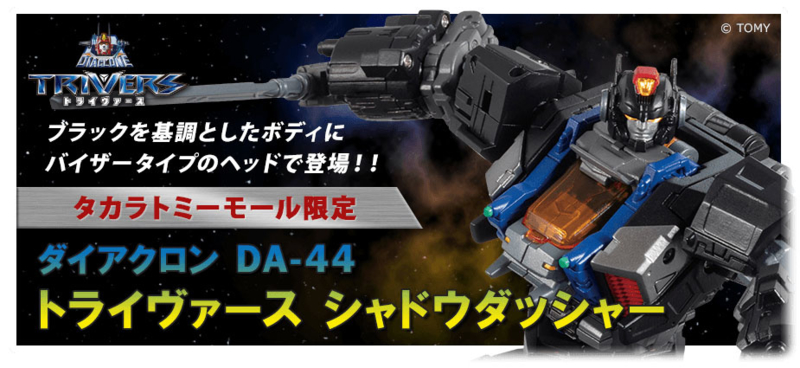 Takara Diaclone DA-44 Tryverse Shadow Dasher - Pre order