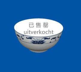 255-99 Rice bowl 11.5cm